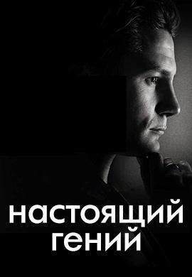 Постер к сериалу Настоящий гений. Сезон 1 2016