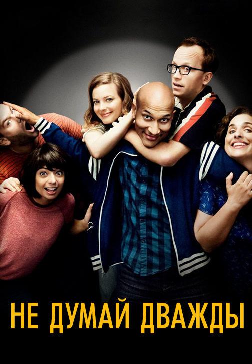 Постер к фильму Не думай дважды 2016