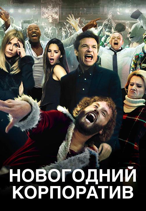 Постер к фильму Новогодний корпоратив 2016