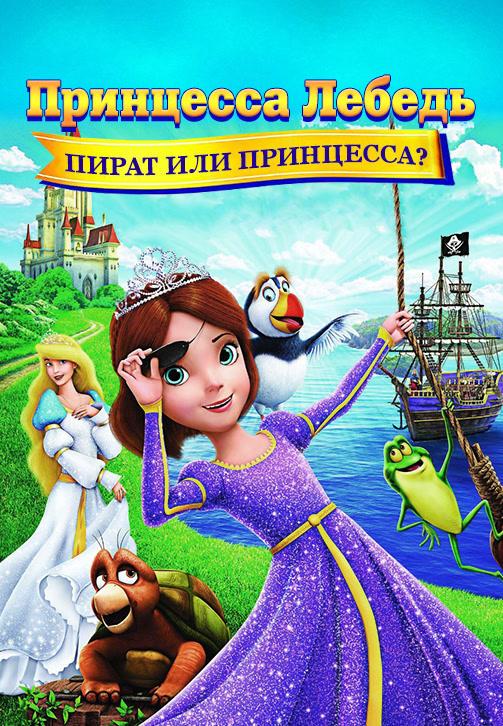 Постер к мультфильму Принцесса Лебедь: пират или принцесса? 2016
