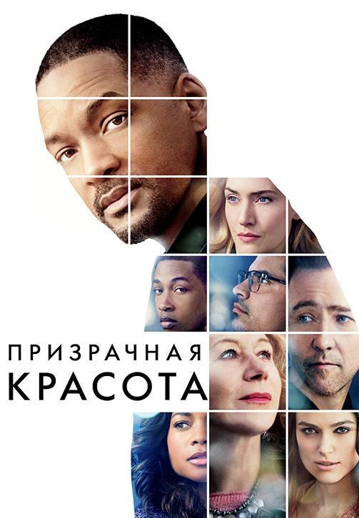 Постер к фильму Призрачная красота 2016