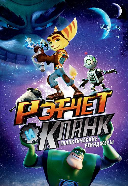 Постер к фильму Рэтчет и Кланк: Галактические рейнджеры 2016