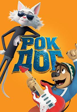 Постер к фильму Рок Дог 2016