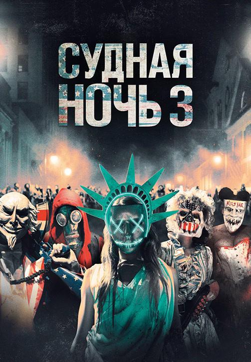 Постер к фильму Судная ночь 3 2016