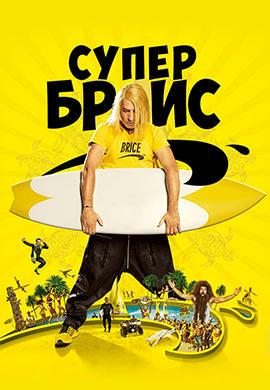 Постер к фильму Супер Брис 2016