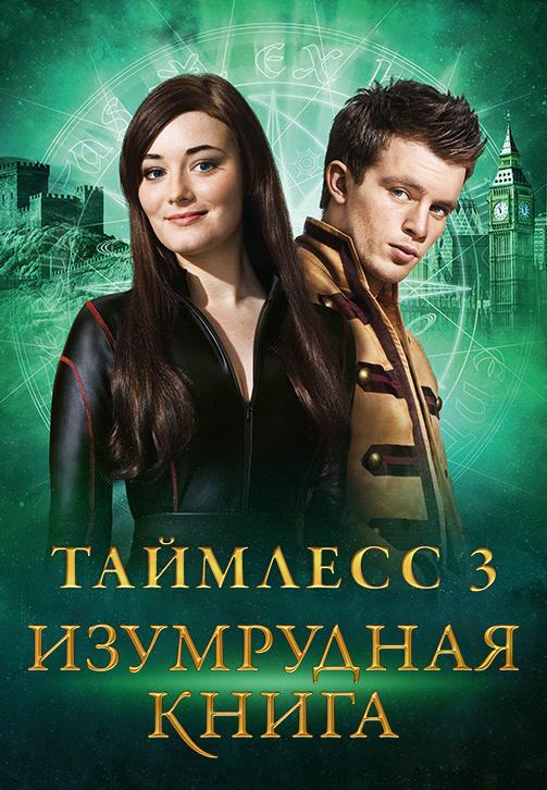 Постер к фильму Таймлесс 3: Изумрудная книга 2016