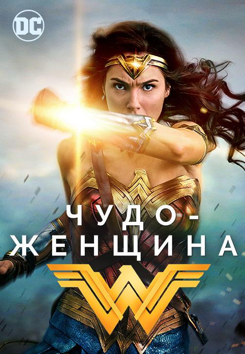 Постер к фильму Чудо-женщина 2017