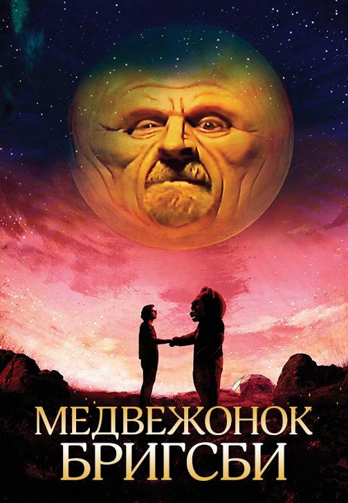 Постер к фильму Медвежонок Бригсби 2017