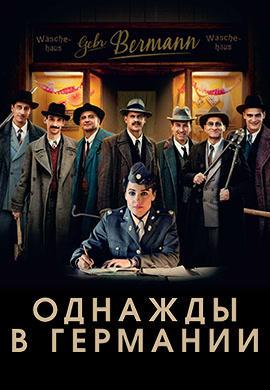 Постер к фильму Однажды в Германии 2017