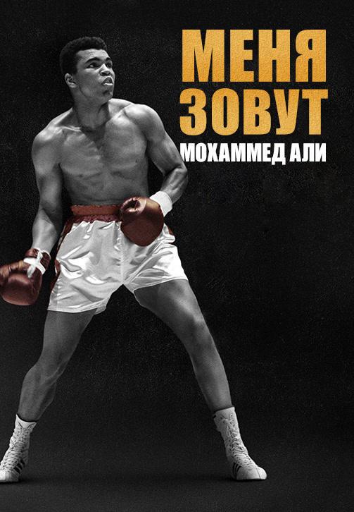 Постер к сериалу Меня зовут Мохаммед Али 2019