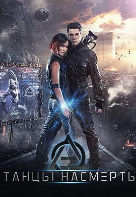 Постер к фильму Танцы насмерть 2017