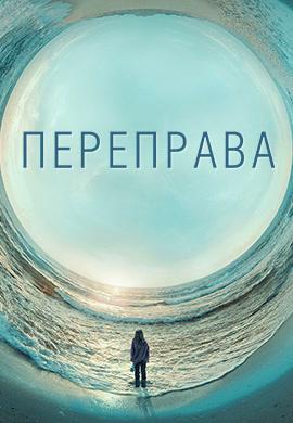 Постер к сериалу Переправа. Сезон 1 2018