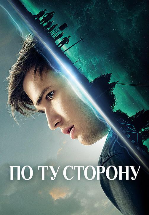 Постер к сериалу По ту сторону. Сезон 2 2018