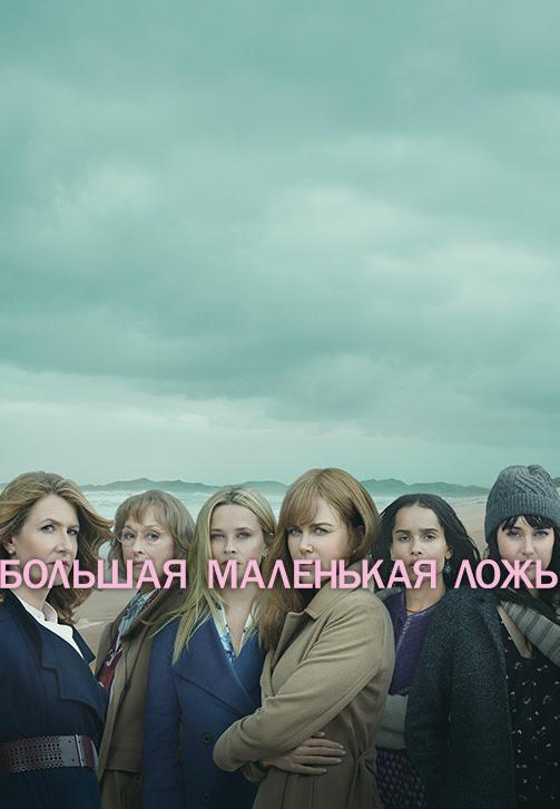 Постер к сериалу Большая маленькая ложь. Сезон 2 2019