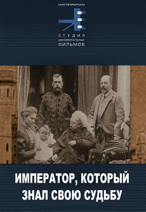Постер к фильму Император, который знал свою судьбу 2009