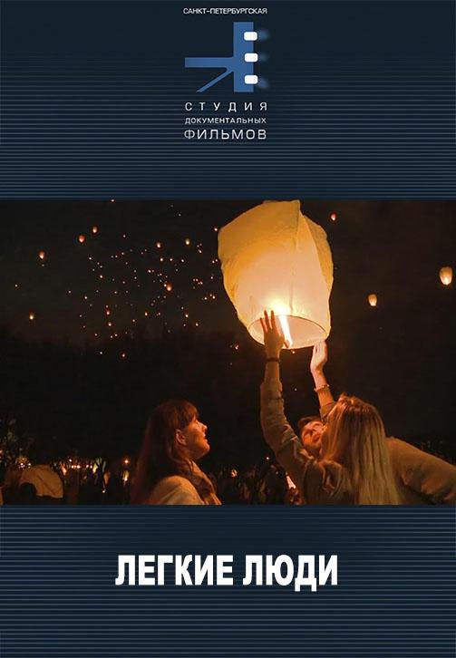 Постер к фильму Лёгкие люди 2011