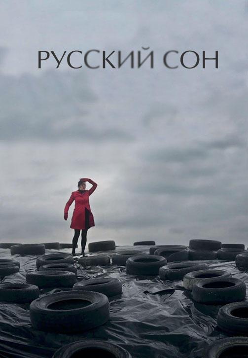 Постер к фильму Русский сон 2013
