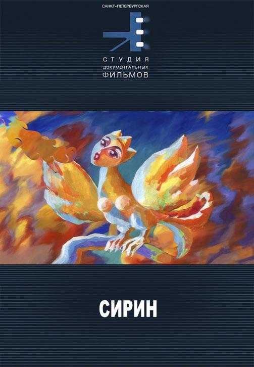 Постер к фильму Сирин 2014