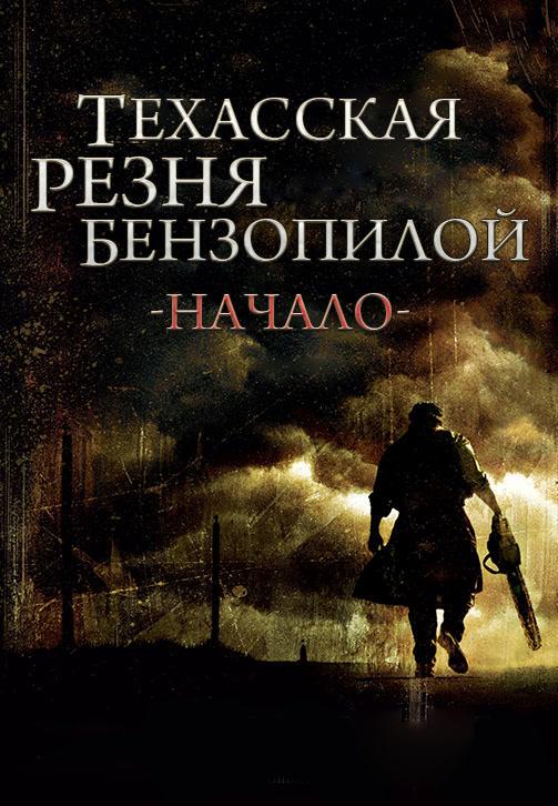 Постер к фильму Техасская резня бензопилой: Начало 2006