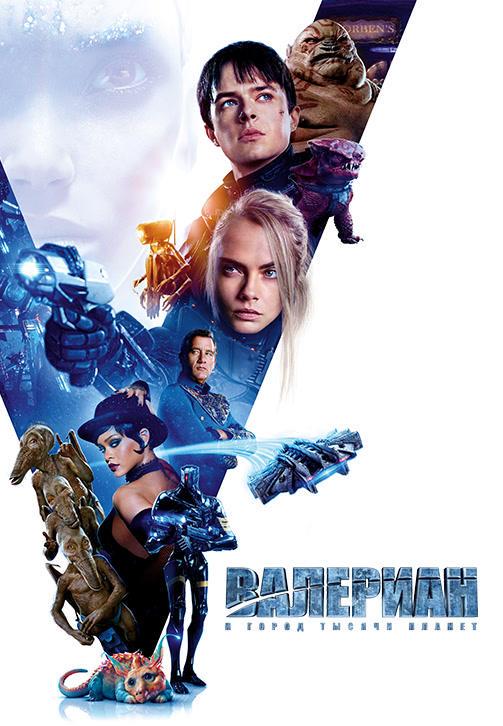 Постер к фильму Валериан и город тысячи планет 2017