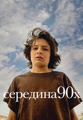 Постер к фильму Середина 90-х 2018