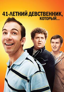 Постер к фильму 41-летний девственник, который… 2010