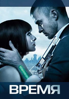Постер к фильму Время 2011