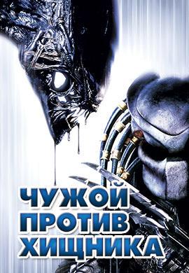 Постер к фильму Чужой против Хищника 2004