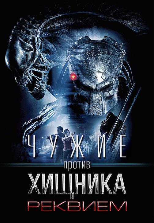 Постер к фильму Чужие против Хищника: Реквием 2007
