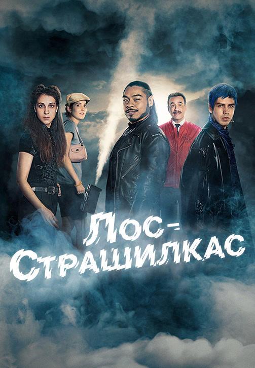 Постер к сериалу Лос страшилкас. Сезон 1. Серия 1 2019
