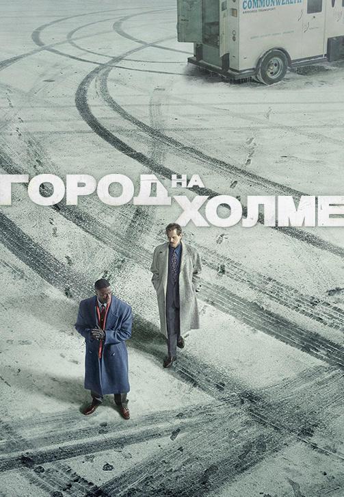 Постер к сериалу Город на холме. Сезон 1. Серия 8 2019