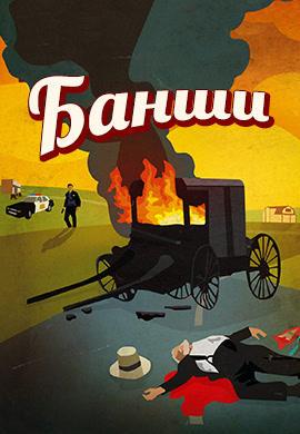 Постер к сериалу Банши. Сезон 2. Серия 10 2014