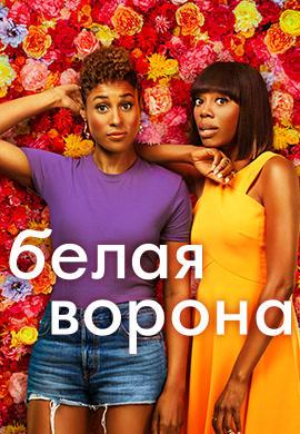 Постер к сериалу Белая ворона. Сезон 3. Серия 6 HD 2018