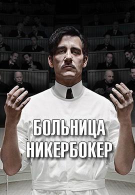Постер к сериалу Больница Никербокер. Сезон 1. Серия 9 2014