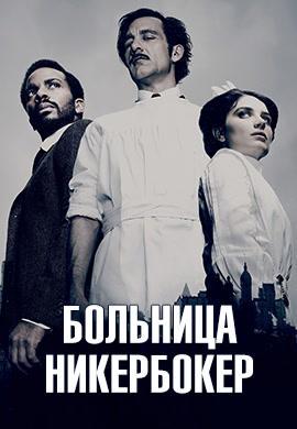 Постер к сериалу Больница Никербокер. Сезон 2. Серия 8 2015