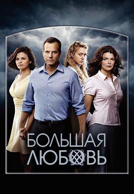 Постер к сериалу Большая любовь. Сезон 4. Серия 8 2010