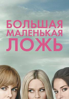 Постер к сериалу Большая маленькая ложь. Сезон 1. Серия 1 2017