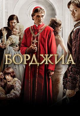 Постер к сериалу Борджиа. Сезон 1. Серия 2 2011