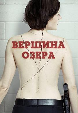 Постер к сериалу Вершина озера. Сезон 2. Серия 1 2017