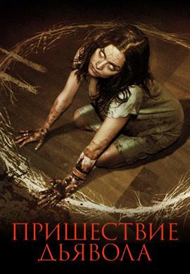 Постер к фильму Пришествие дьявола 2014