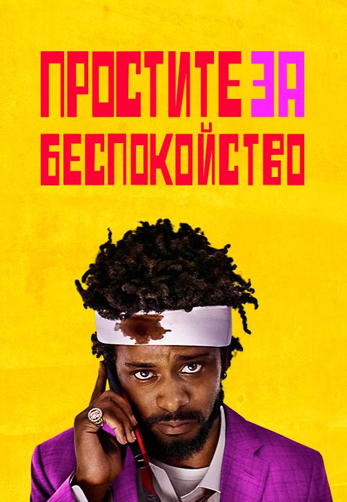Постер к фильму Простите за беспокойство 2018
