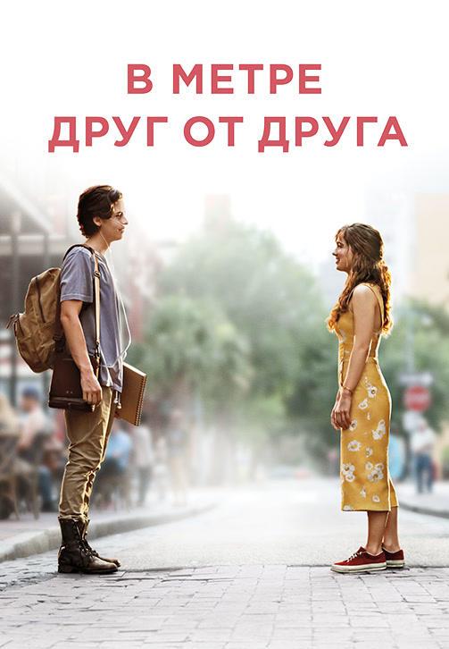 Постер к фильму В метре друг от друга 2019