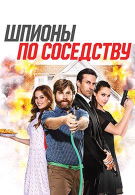 Постер к фильму Шпионы по соседству 2016