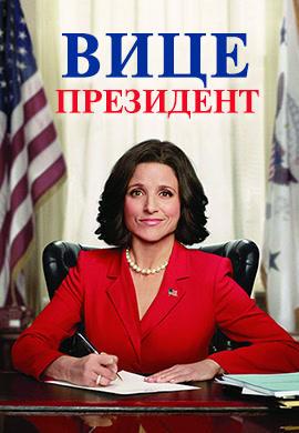 Постер к сериалу Вице-президент. Сезон 1. Серия 8 2012