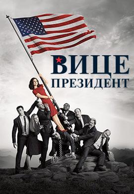 Постер к сериалу Вице-президент. Сезон 6. Серия 7 2017