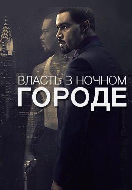 Постер к сериалу Власть в ночном городе. Сезон 1. Серия 2 2014