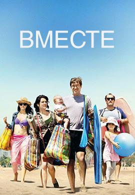 Постер к сериалу Вместе. Сезон 1. Серия 8 2015