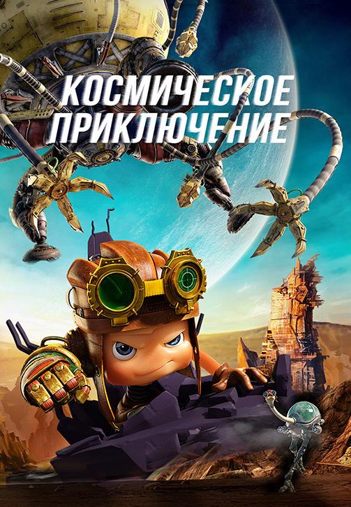 Постер к фильму Космическое приключение 2017