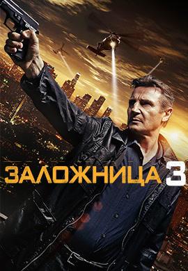 Постер к фильму Заложница 3 2014