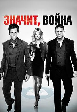 Постер к фильму Значит, война 2012